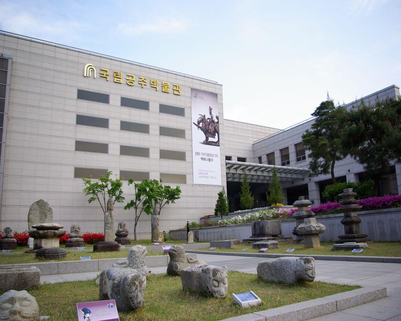 GongjuMuseum01.jpg