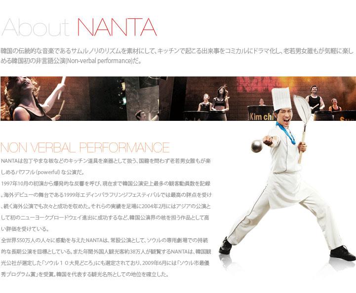 about_nanta01.jpg