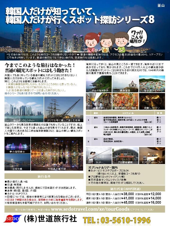 130819-Korean_dake08_Atarashi_Busan.jpg