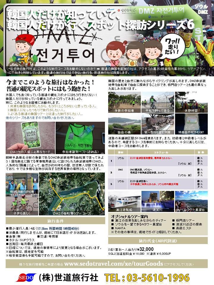 130819-Korean_dake06_DMZ-Jitensha.jpg