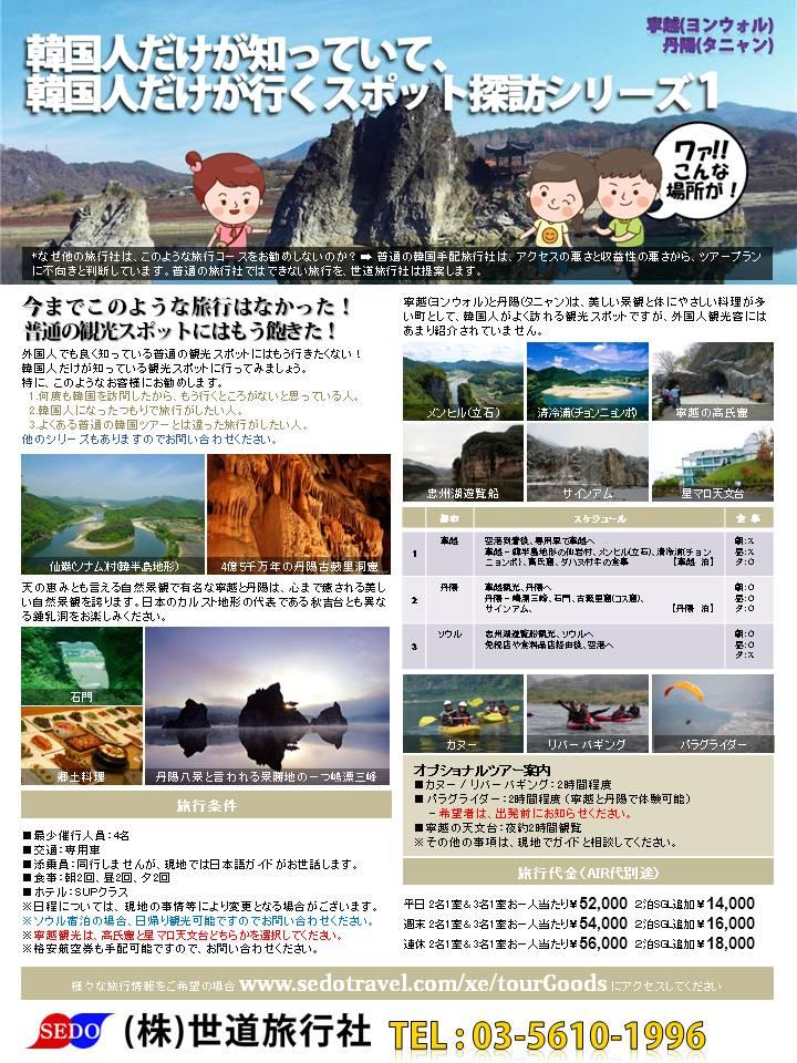 130819-Korean_dake01_danyang.jpg