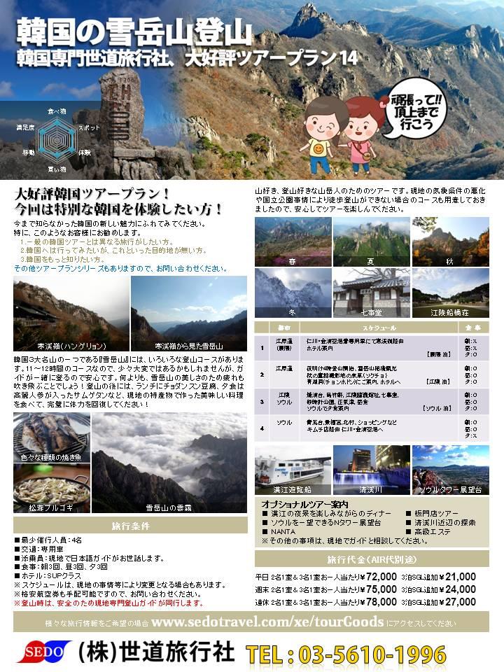 130819-tourplan14-Seoraksan.jpg