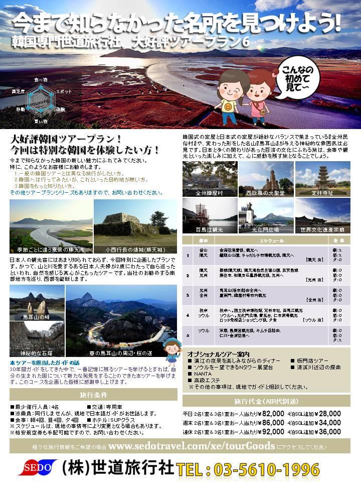 130819-tourplan06-Suncheon.jpg