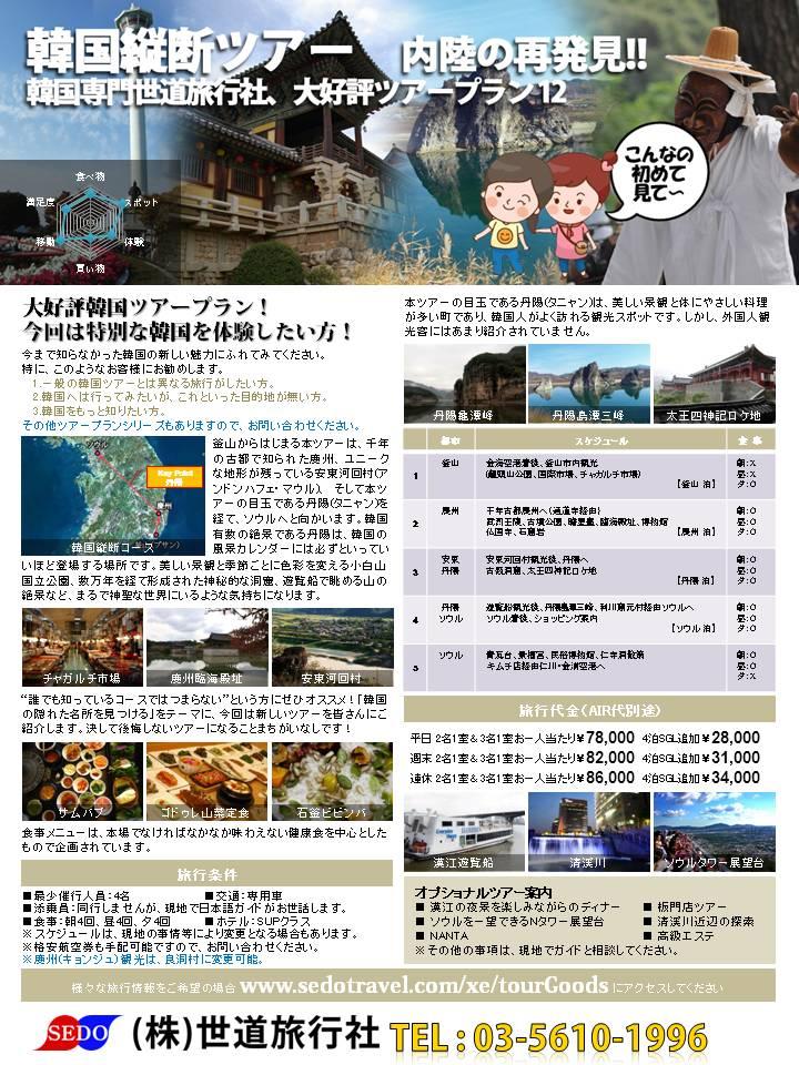 130819-tourplan12-Jongdan.jpg