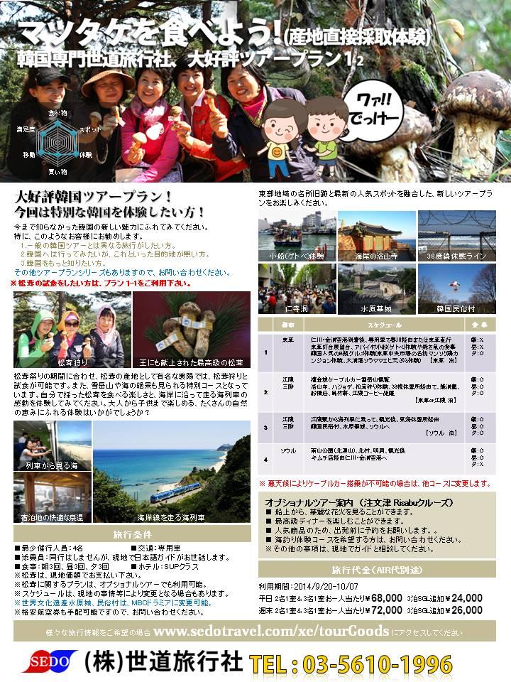 130819-tourplan01-2-Matsutake.jpg