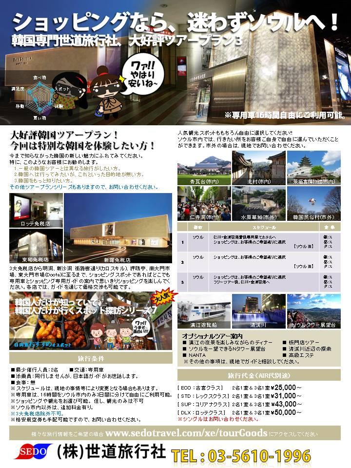130819-tourplan03-shopping.jpg