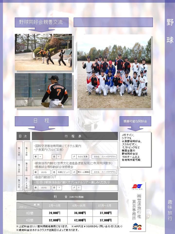 球趣味[1].jpg野.jpg